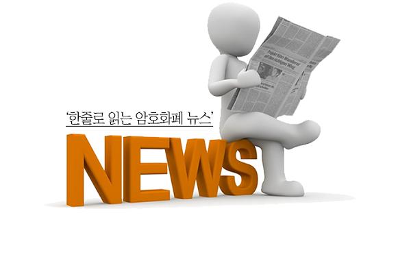 한 줄로 읽는 암호화폐 뉴스(Daily Crypto News, 10/11)