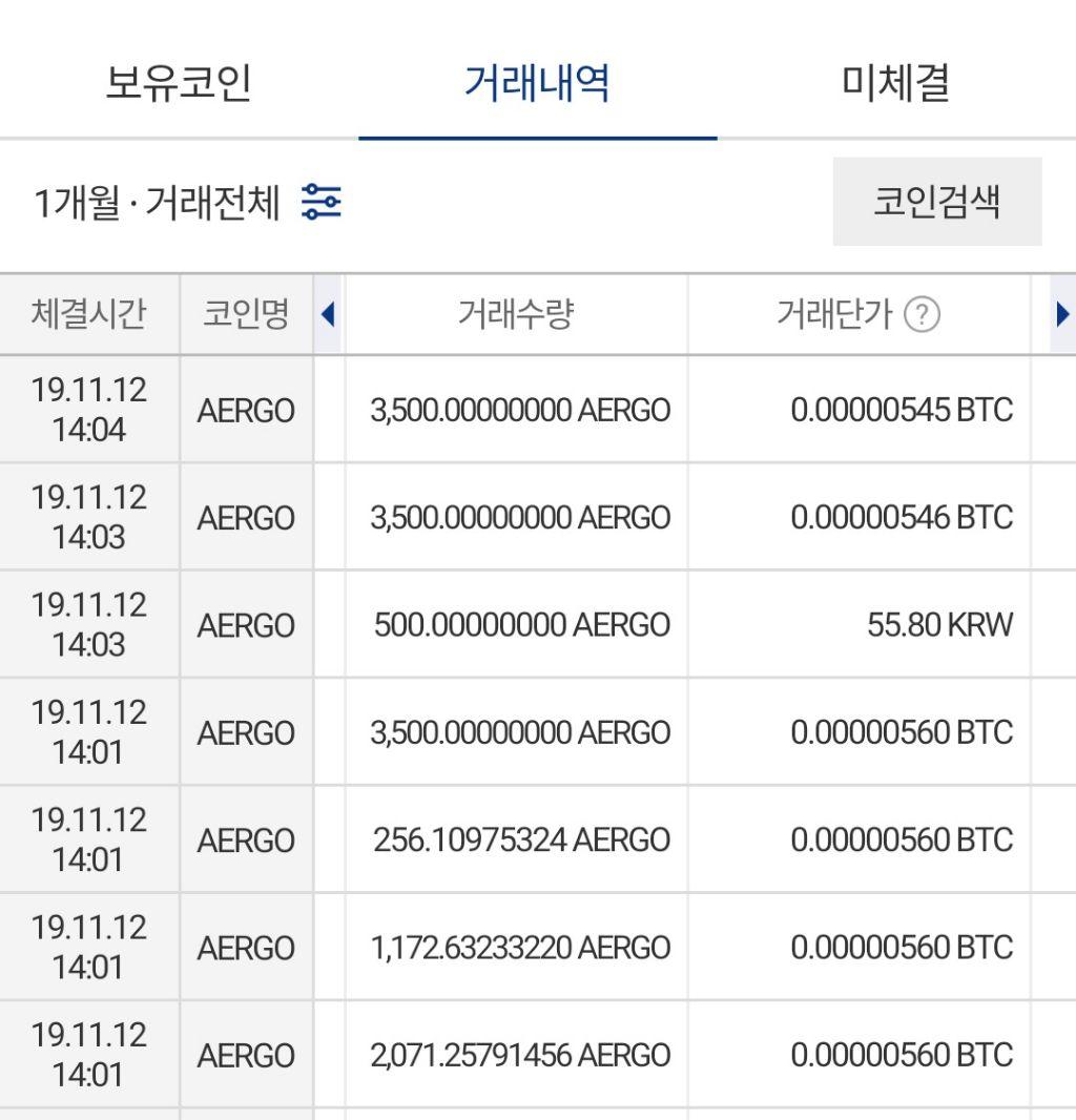 11. 12  오늘의 투자일기 - 업비트
